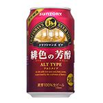 サントリー クラフトマンズビア 緋色の芳醇