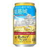 サッポロ 麦とホップ The gold 姫路城デザイン